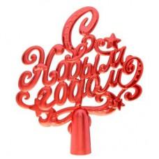Верхушка на елку С Новым годом, красный, 20 х 18 см
