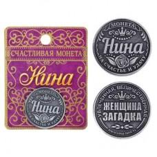 Монета именная Нина