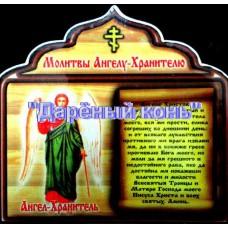 Сувенир Икона - магнит Ангелу Хранителю 227.49