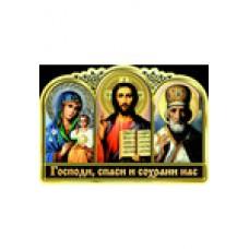 Сувенир Молитва - магнит Господи, спаси и сохрани нас. 9 см 445