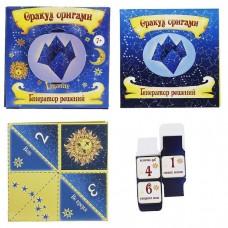 Гадание Генератор решений оригами оракул 1116698