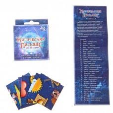 Пасьянс карточный Магический 6,7*6,7 см